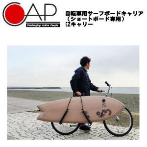 キャップ CAP EZキャリー 自転車用サーフボードキャリア ショートボード 取り付け簡単 折り畳み...