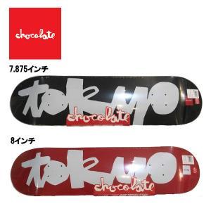 チョコレート Chocolate デッキ スケートボード スケボー 板 7.875インチ・8インチ HOMETOWN CHUNK TOKYO|54tide