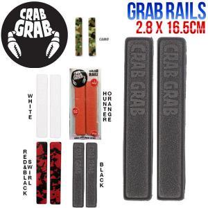 CRABGRAB クラブグラブ Grab Rail スノーボード デッキパッド 滑り止め