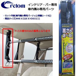 Cretom クレトム クレトムインテリア バー専用車内積み専用パーツ サーフィン サーフボード積み込み用 二個入り|54tide