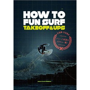 HOW TO FUN SURF -TAKE OFF & UPS サーフィン DVD|54tide