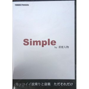 TOBDAS Simple by重要人物 サーフィン DVD 約130分|54tide