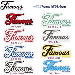 フェイマス FAMOUS ステッカー サーフィン 17cm X 4.4cm 8カラー ノーマル|54tide