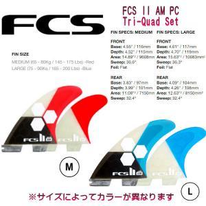 FCS エフシーエス FCS II AM PC Tri-Quad Set 5FINS サーフィン フィン 5本セット|54tide