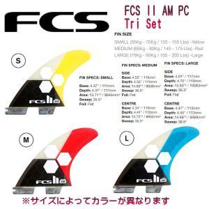 FCS エフシーエス FCS II AM PC Tri Set サーフィン フィン トリプル 3本セット|54tide