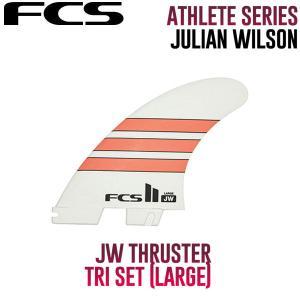 FCS エフシーエフ フィン ATHLETE SERIES JW THRUSTER TRI SET LARGE サーフィン フィン トリプルセット ラージサイズ|54tide