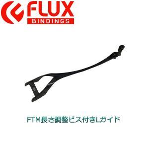 フラックス FLUX BINDING FTM長さ調整ビス付き...