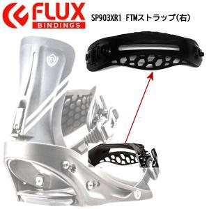 フラックス FLUX SP003 FTMストラップ トゥーストラップ パッド ビンディング パーツ 部品 スノーボード 正規品】|54tide