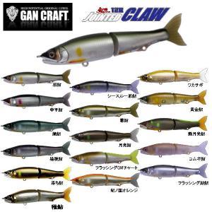 【GAN CRAFT】ガンクラフト JOINTED CLAW 128 鮎邪 ジョインテッドクロー 128mm ジョイクロ Floating フローティング 釣り フィッシング ハードルアー|54tide