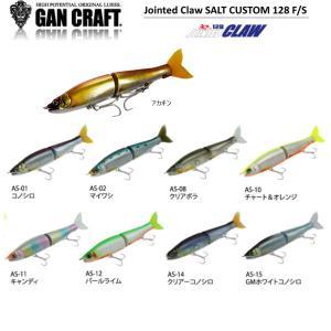 【GAN CRAFT】ガンクラフト JOINTED CLAW SALT CUSTOM 128  ジョ...