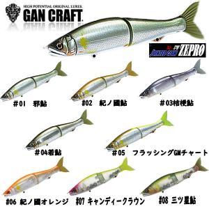 ガンクラフト GAN CRAFT JOINTED CLAW 178 ZEPRO ジョインテッドクロー...