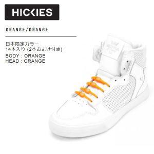 HICKIES ヒッキーズ  シューズファスナー 靴ひも ORANGE-ORANGE 14本入り|54tide