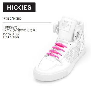 HICKIES ヒッキーズ  シューズファスナー 靴ひも PINK-PINK 14本入り|54tide