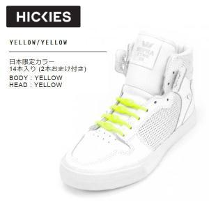 HICKIES ヒッキーズ  シューズファスナー 靴ひも YELLOW-YELLOW 14本入り|54tide