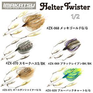 イマカツ Helter Twister へルターツイスター 1/2oz スピナーベイト アラバマリグ 疑似餌 釣り バスフィッシング ハードルアー|54tide