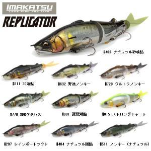 【IMAKATSU】イマカツ REPLICATOR 3DR レプリケーター ベイト 疑似餌 釣り バ...