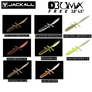 【JACKALL】ジャッカル DB UMA FREE ユーマ フリー 3.8インチ 4.5インチ ワ...