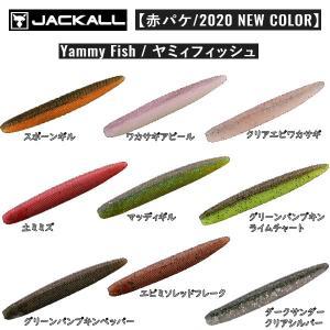 JACKALL ジャッカル Yammy Fish 3inch/3.8inch ストレートワーム 3インチ・3.8インチ ソフトベイト ワーム 釣り フィッシング ルアー ノーシンカー 5本入り|54tide