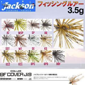 Jackson ジャクソン BF COVER JIG カバージグ フィッシング バス釣り ルアー 魚釣り用品|54tide