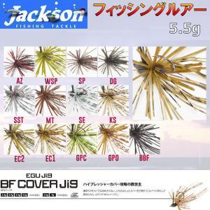 Jackson ジャクソン BF COVER JIG 5.5g カバージグ ルアー スモールラバージ...