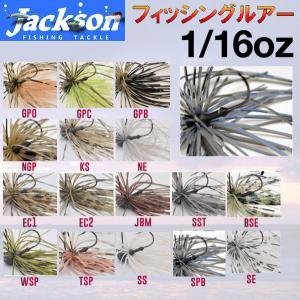 Jackson ジャクソン Qu-on クオン EGU Jig 1/16oz エグジグ ルアー 魚釣...