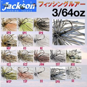 Jackson ジャクソン EGU Jig 3/64oz エグジグ ルアー 魚釣り用品|54tide