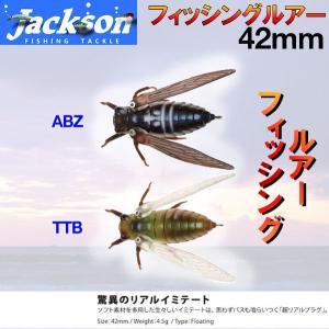 Jackson ジャクソン 生蝉 ナマゼミ ルアー 魚釣り用品 疑似餌 ワーム 42mm 4.5g|54tide