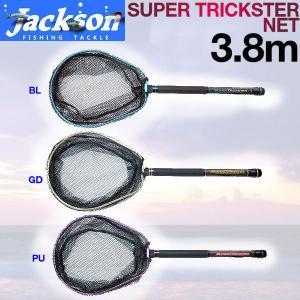 Jackson ジャクソン SUPER Trickster NET スーパートリックスターネット 網 タモ 魚釣り用品 Length3.8m バス BASS FISHING 3カラー|54tide