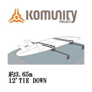 サーフィン コミュニティ プロジェクト KOMUNITY PROJECT タイダウンストラップ 12 TIE DOWN STRAP 3.65m|54tide