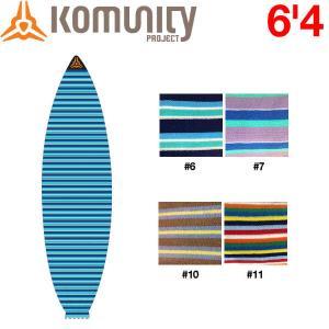 サーフィン コミュニティ プロジェクト KOMUNITY PROJECT KNIT SOCK サーフボードニットケース 64 ショートボード|54tide