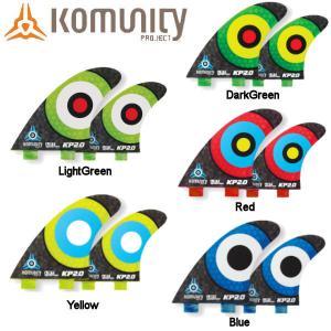 サーフィン コミュニティ プロジェクト KOMUNITY PROJECT KP2.0 FCS 4fin フィン|54tide
