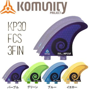 KOMUNITY PROJECT コミュニティ プロジェクト KP3.0 FCS 3fin ハニカム フィン サーフィン|54tide