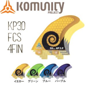 【KOMUNITY PROJECT】コミュニティ プロジェクト KP3.0 FCS 4fin ハニカム フィン サーフィン【あす楽対応】|54tide