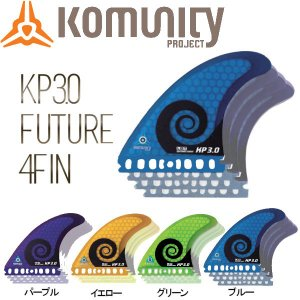 【KOMUNITY PROJECT】コミュニティ プロジェクト KP3.0 FUTURE 4fin ハニカム フィン サーフィン【あす楽対応】|54tide
