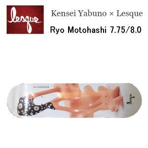 レスケ LESQUE Kensei Yabuno × Lesque Ryo Motohashi コラボ スケートボード スケート デッキ SKATE DECK SK8 スケボー 板 正規品 54tide