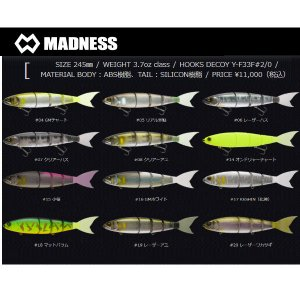 【MADNESS】マドネス バラム 245 疑似餌 釣り フィッシング ルアー JOINT BIG BAIT ビックベイト ジャイアントベイト 魔力の継承 エイトトラップ|54tide