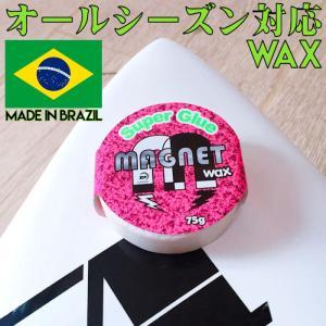 MAGNET WAX SUPER GLUE マグネットワックス/メンテナンス サーフィン サーフボード 板 75g|54tide