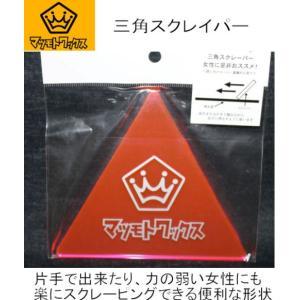 マツモトワックス 三角スクレーパー スノーボード クリーニング用品 クリアピンク|54tide