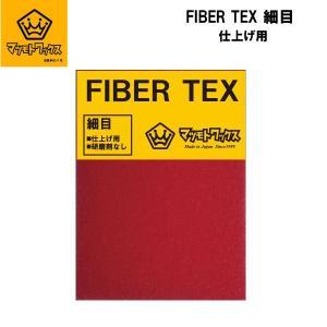 マツモトワックス FIBER TEX 細目 ファイバーテックス 仕上げ用 メンテナンス お手入れ スノーボード スノボー|54tide
