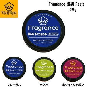 Fragrance 極楽 Paste マツモトワックス 極楽ペースト 滑走用 ワックス 簡易ワックス スノーボード スノボー|54tide