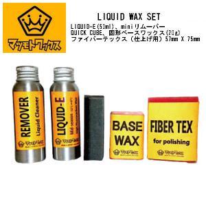 【マツモトワックス】LIQUID WAX SETリキッドワックスセット 液状ワックス 滑走用 ワック...