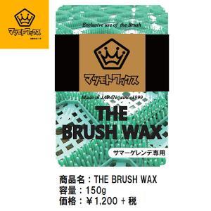 マツモトワックス The Brush Wax サマーゲレンデ専用 スノーボード練習 ブラシ専用WAX 150g|54tide