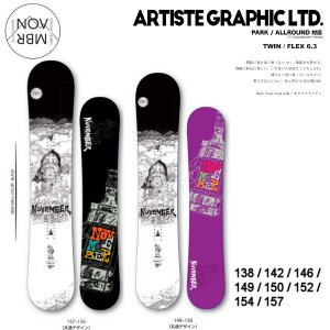 予約受付中 NOVEMBER ノーベンバー ARTISTE GRAPHIC LTD メンズ レディース スノーボード 板 フリースタイル ツインチップ パーク|54tide