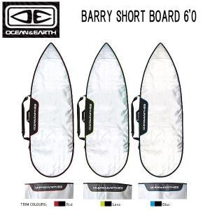 オーシャン&アース OCEAN&EARTH ハードケース ボードケース ボードカバー サーフボード サーフィン 3カラー BARRY SHORT BOARD 6'0|54tide