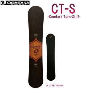 予約受付中 特典あり OGASAKA オガサカ CT-S メンズ スノーボード 板 Confort Turn-Stiff|54tide