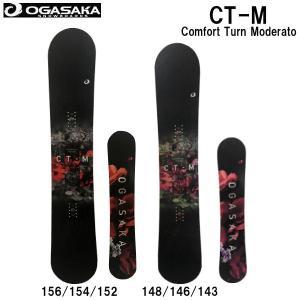 予約受付中 OGASAKA オガサカ 国産 日本製 メンズ レディース スノーボード 板 フリースタイル CT-M Comfort Turn Moderato|54tide