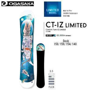 予約受付中 特典あり オガサカ OGASAKA CT-IZ LTD Comfort Turn-IZ リミテッド メンズ スノーボード オールラウンド カービング ディレクショナル 限定 54tide