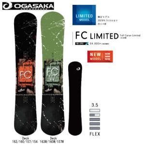 予約受付中 特典あり オガサカ OGASAKA FC LTD Full Carve リミテッド メンズ スノーボード オールラウンド カービング ディレクショナル 54tide