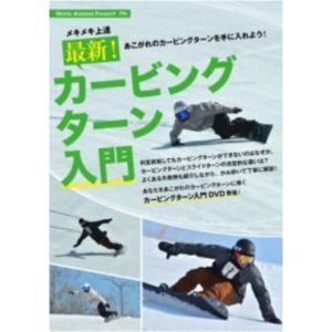 オガサカ OGASAKA メキメキ上達 最新!カービングターン入門 スノーボード 小賀坂 DVD スノボー