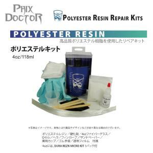 サーフィン ポリエステルキット PHIX DOCTOR SULYESTER RESIN PolyesterResinRepairKits 4oz 118ml|54tide